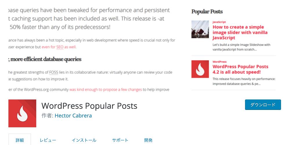 ワードプレス内部リンク対策|人気記事プラグイン『WordPress Popular Posts』