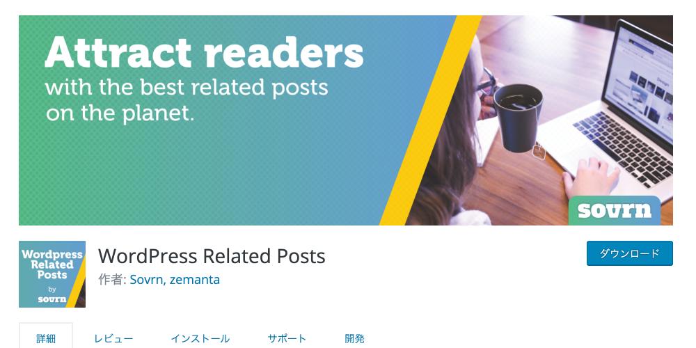 ワードプレス内部リンク対策|関連記事プラグイン『WordPress Related Posts』