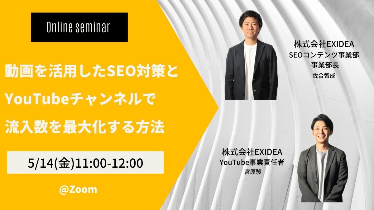 【5月14日開催】動画を活用したSEO対策とYouTubeチャンネルで流入数を最大化する方法