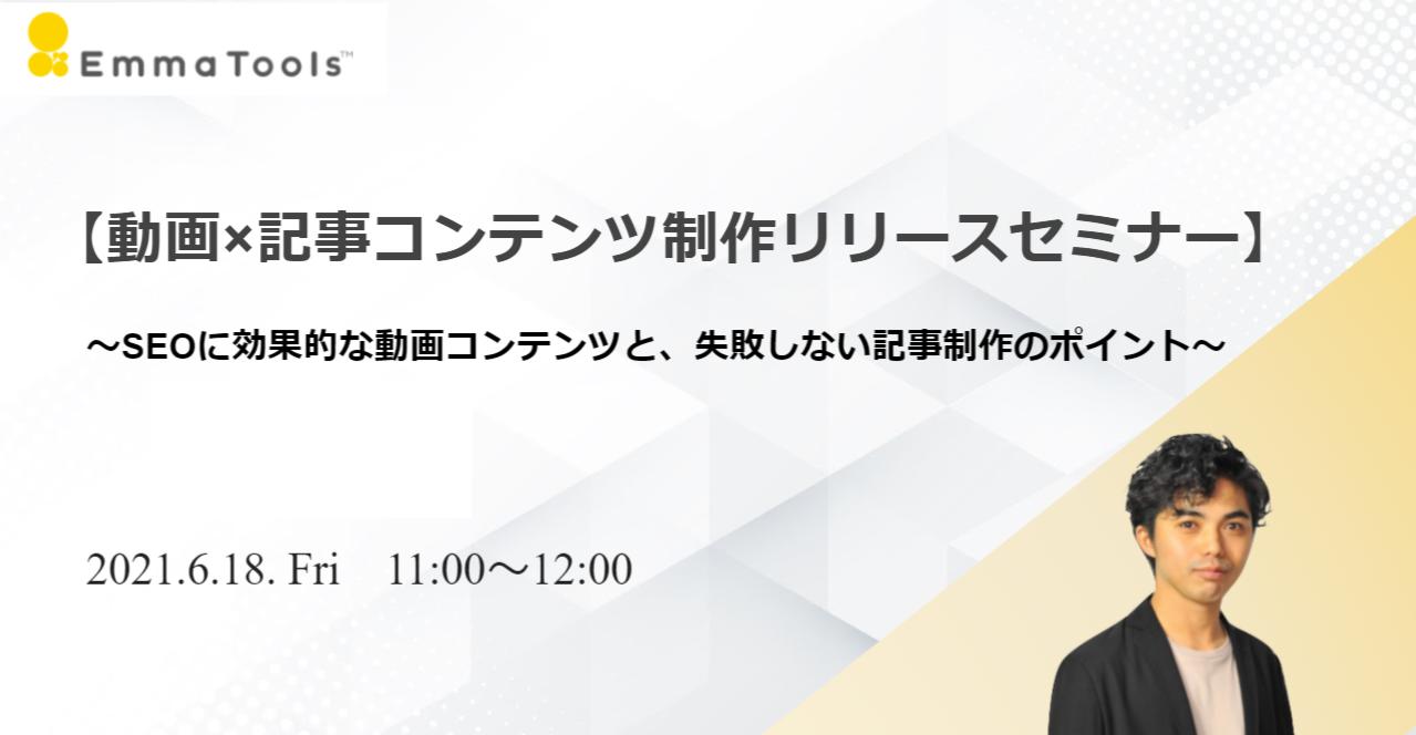 【6月18日(金)開催】動画×記事コンテンツ制作リリースセミナー